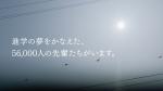 箭内夢菜 ACジャパン 交通遺児育英会「56000人の先輩たちからのエール」篇0008
