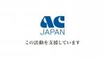 箭内夢菜 ACジャパン 交通遺児育英会「56000人の先輩たちからのエール」篇0018