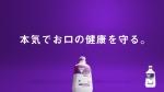 米山真央 「モンダミンNEXT 登場」篇0016
