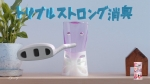 吉田友利恵 アース製薬 『トイレのスッキーリ! ニオイ退治』篇0009