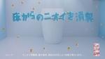 吉田友利恵 アース製薬 『トイレのスッキーリ! ニオイ退治』篇0011
