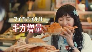 吉岡里帆CM Y!mobile「新人魚姫」篇0015