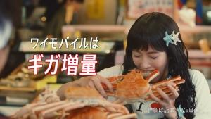 吉岡里帆CM Y!mobile「新人魚姫」篇0016