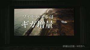 吉岡里帆 Y!mobile「Y!は愛だ 世界の中心でYを叫ぶ」篇0015