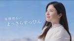 吉高由里子 資生堂 純白専科 「気づく私」篇0007