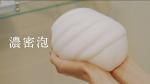 吉高由里子 資生堂 洗顔専科「自分を育てる」篇0007