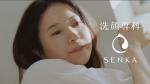 吉高由里子 資生堂 洗顔専科「自分を育てる」篇0010