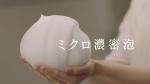 吉高由里子 資生堂 洗顔専科「まっさらすっぴん」篇0004