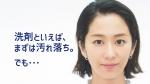 優香 ライオン トップ ハレタ! 「洗濯マウンテン 花粉」篇0001