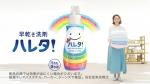 優香 ライオン トップ ハレタ! 「洗濯マウンテン 花粉」篇0014