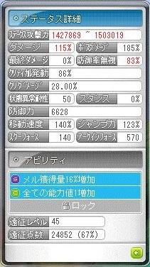 Maple_190303_001115.jpg