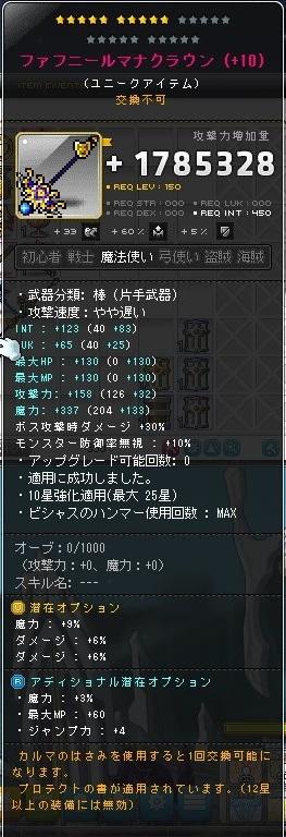 Maple_190324_051830.jpg