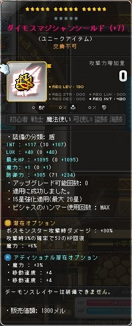 Maple_190804_122527.jpg