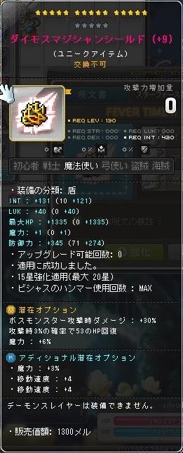 Maple_190804_123227.jpg