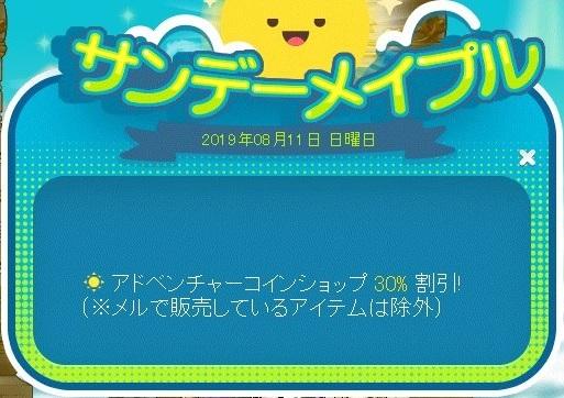Maple_190810_105825.jpg