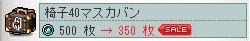 Maple_190811_021735.jpg