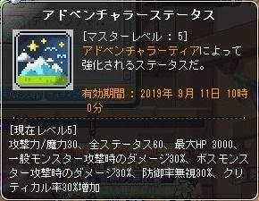 Maple_190902_200013.jpg
