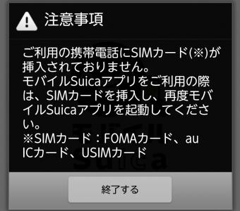 モバイルSuica エラーメッセージ