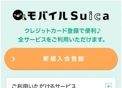 モバイルSuica 起動画面