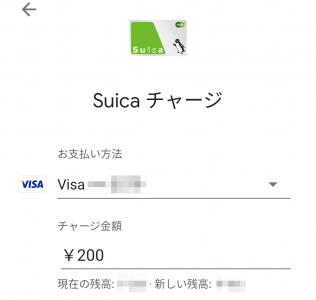 Google PayでのSuicaチャージ画面