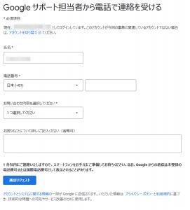 Googleサポートへの電話での問い合わせフォーム