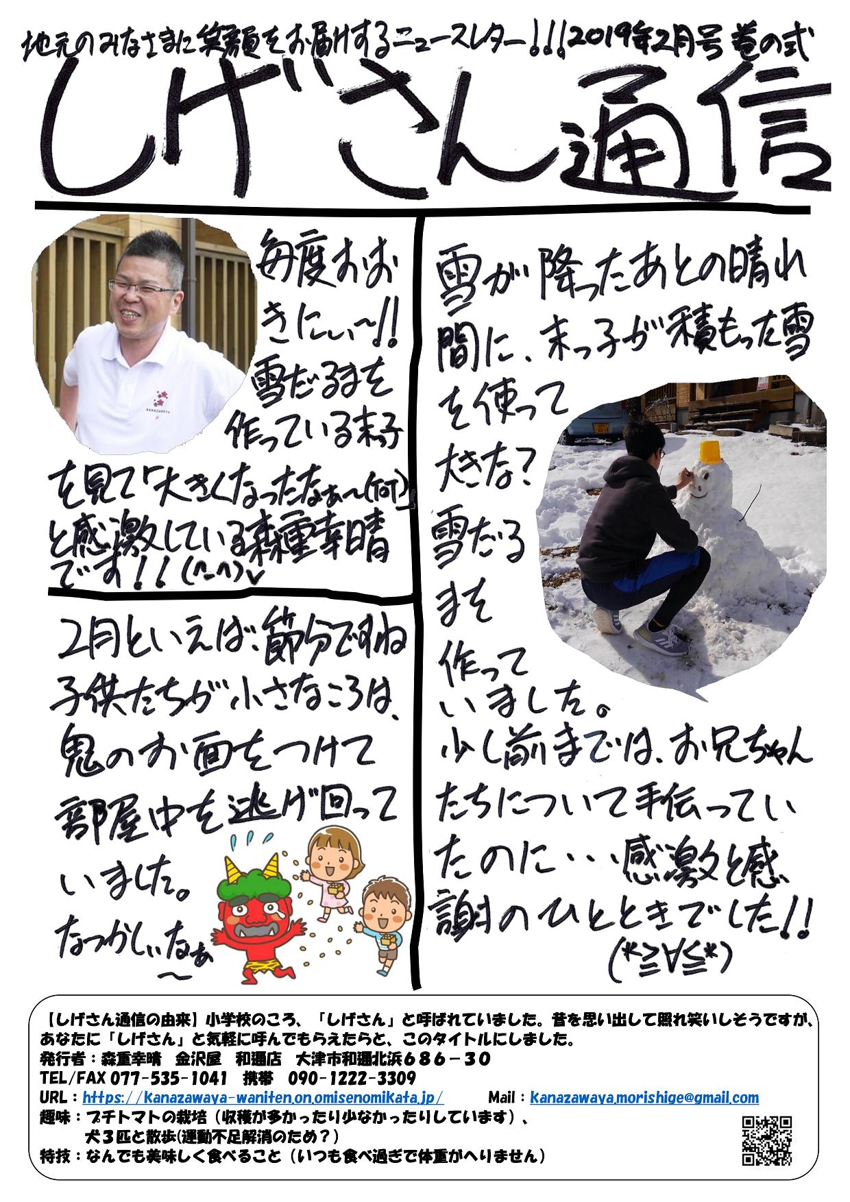 しげさん通信 2019年2月号 巻の弐