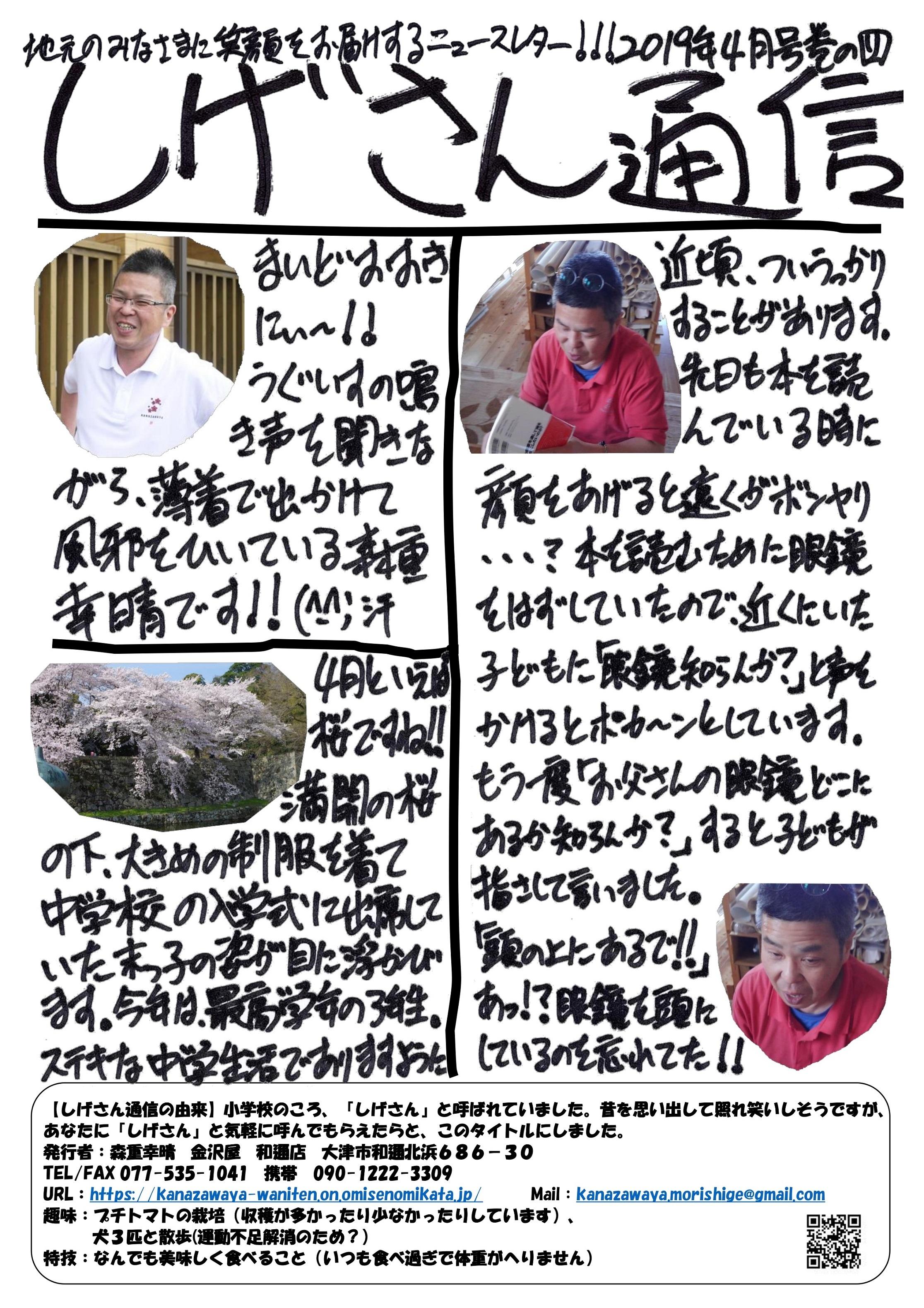 しげさん通信 2019年4月号 巻の四