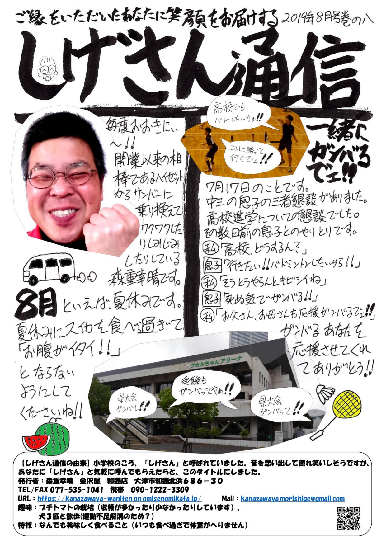 『しげさん通信』2019年8月号 巻の八
