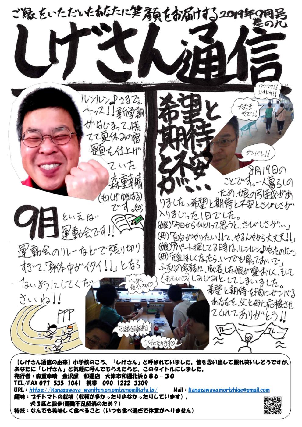 『しげさん通信』2019年9月号 巻の九