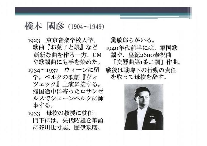 日本歌曲の世界-004縮小