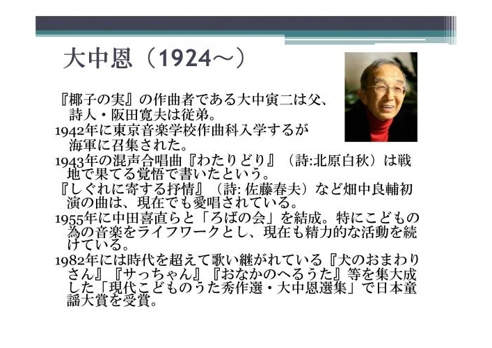 日本歌曲の世界-006縮小