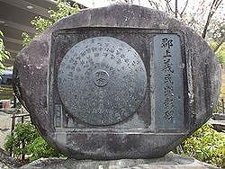 s-250px-Gujo-Giminkensyouhi1[1]