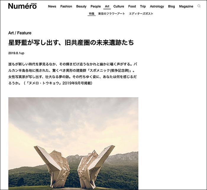 numero_ai_hoshino_spomenik.jpg