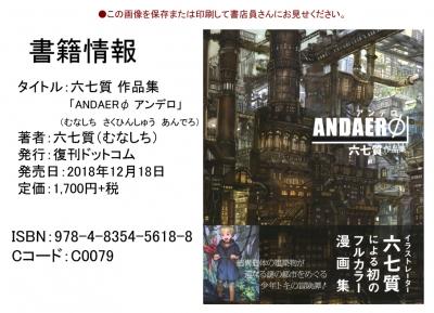 アンデロ書籍情報カード