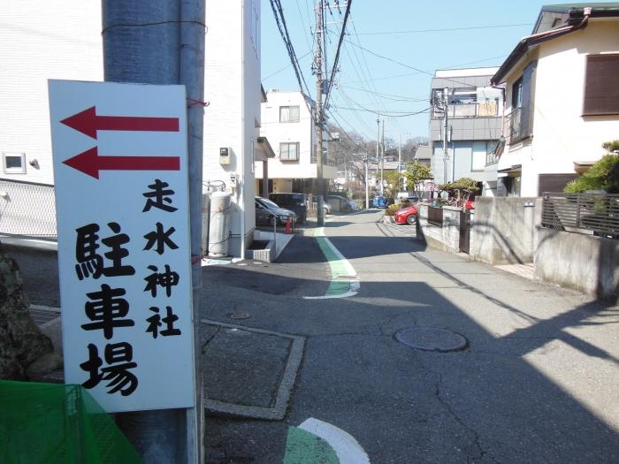 東海道・走水