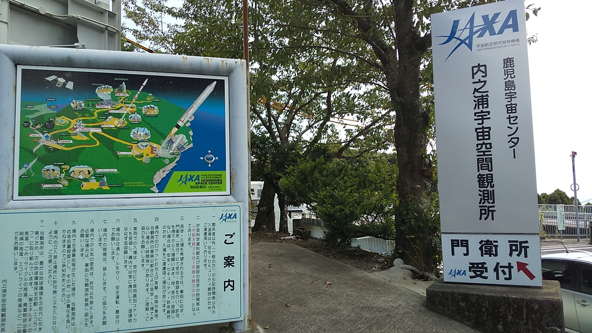 内之浦観測所1