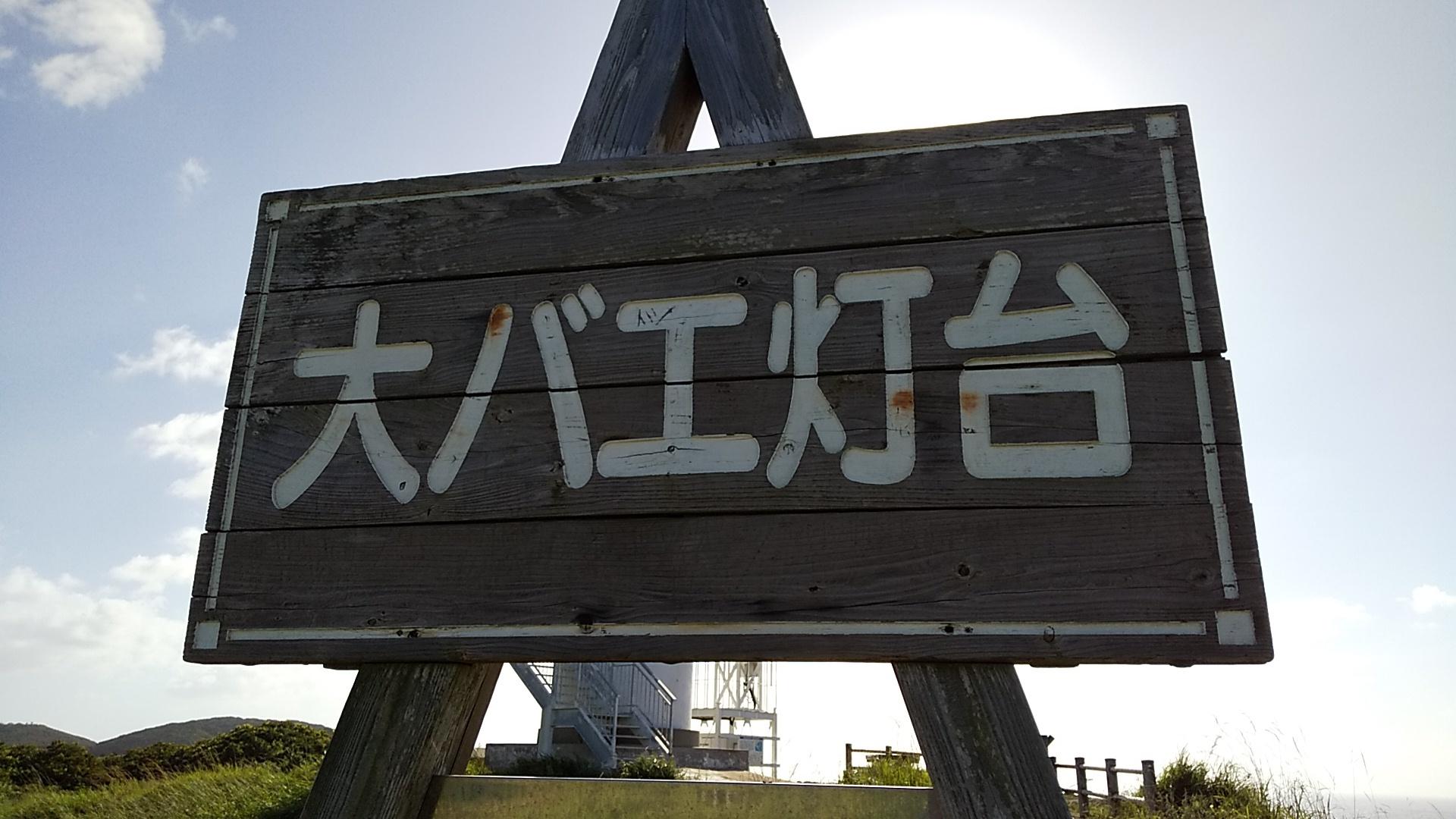 おおばえ灯台1