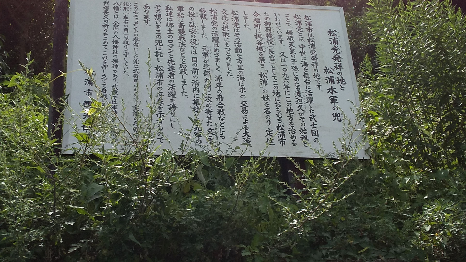 松浦水軍2