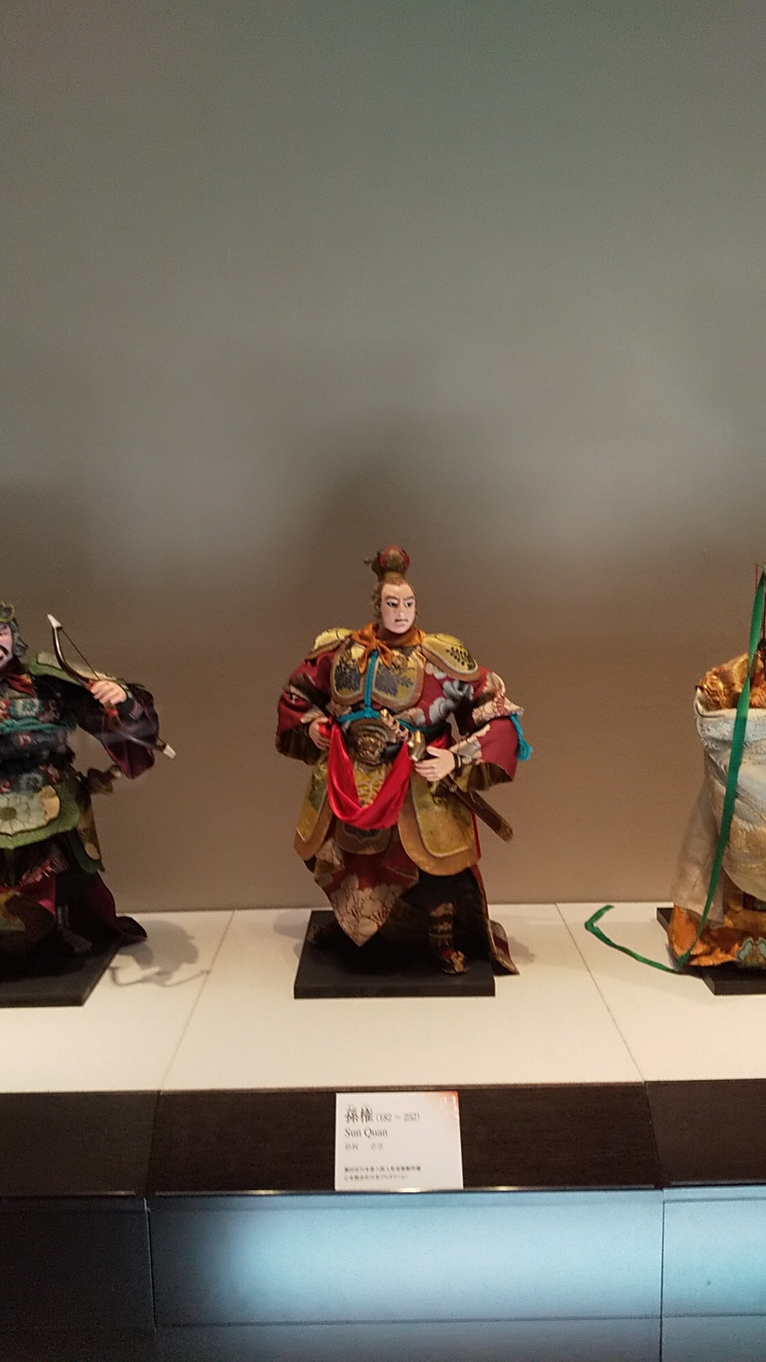 三国志演技人形3