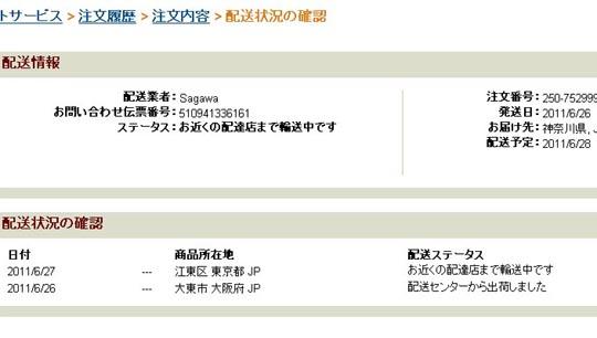 https://blogs.yahoo.co.jp/IMG/ybi/1/fe/4e/bazu55555/folder/109965/img_109965_28053766_5?1309169696