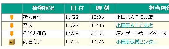 https://blog-001.west.edge.storage-yahoo.jp/res/blog-fe-4e/bazu55555/folder/1036370/92/33349492/img_6_m?1511976661