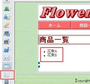 花束Aなど