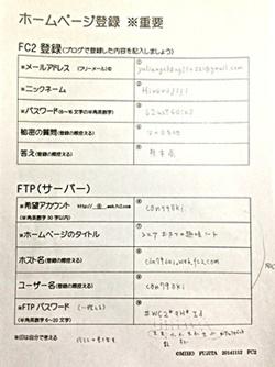 HP登録シート