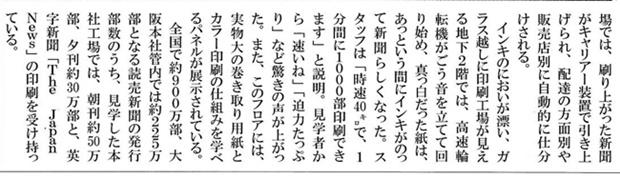 見学記事2