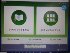 TOLOT連絡帳画面