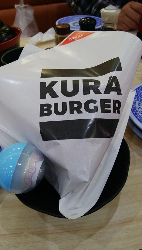 くらバーガー1