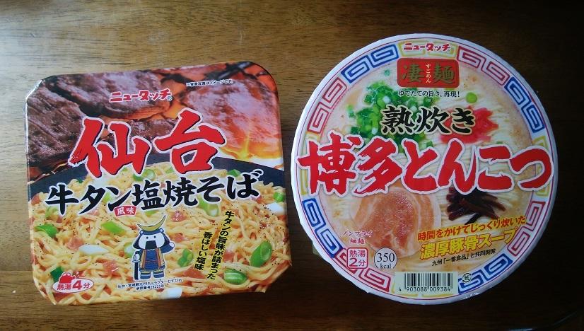 仙台と博多w