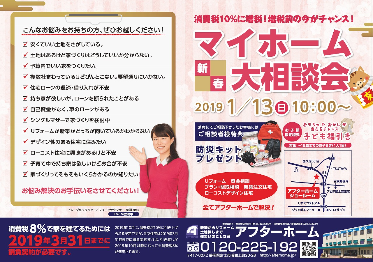 リフォームチラシ オモテ面最終案 PNG_ページ_1