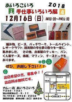 手仕事いろいろ展(2018)
