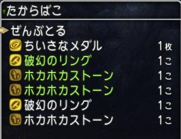 20181020破幻のリング